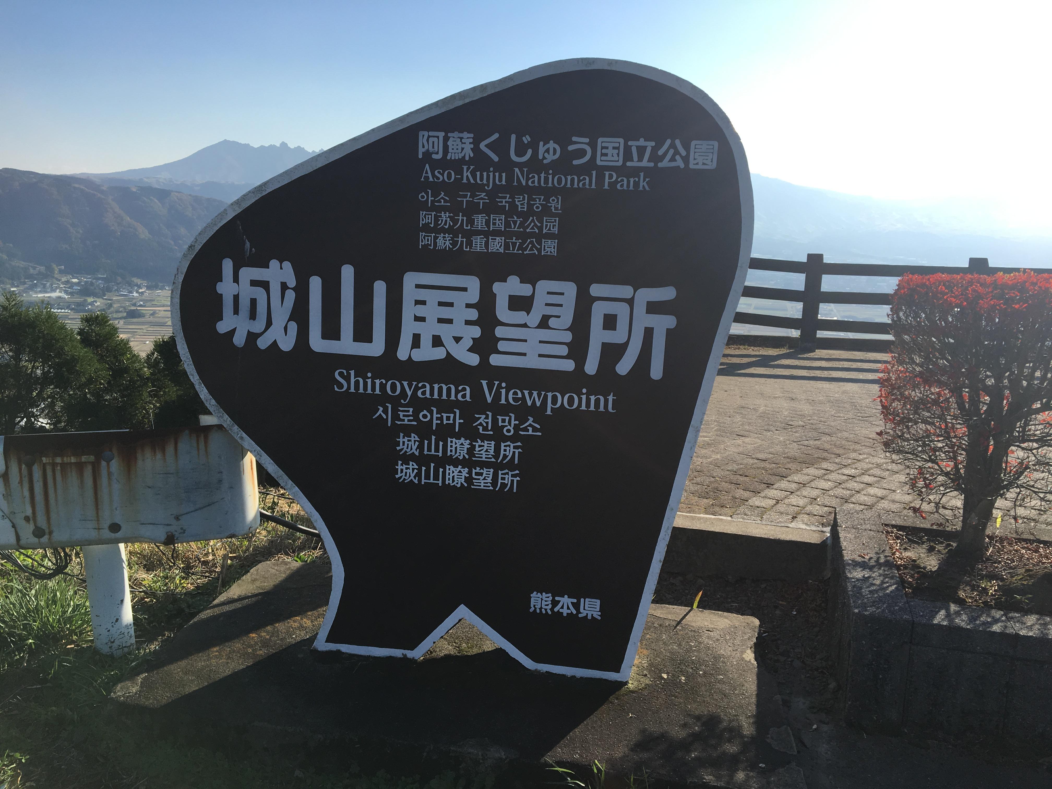 【観光】城山展望所