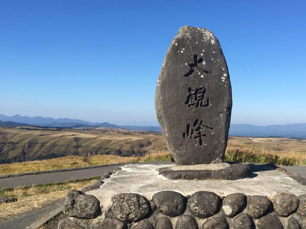 大観峰記念碑