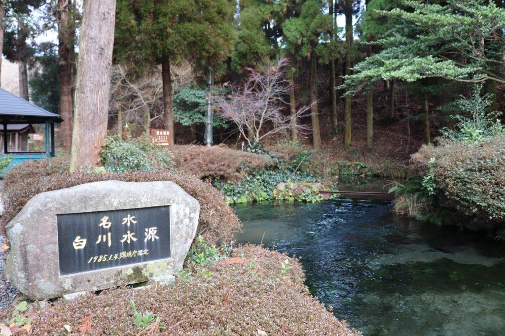 白川水源の石碑