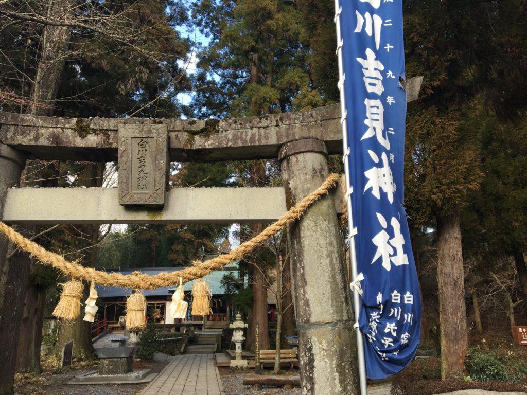 白川吉見神社の鳥居
