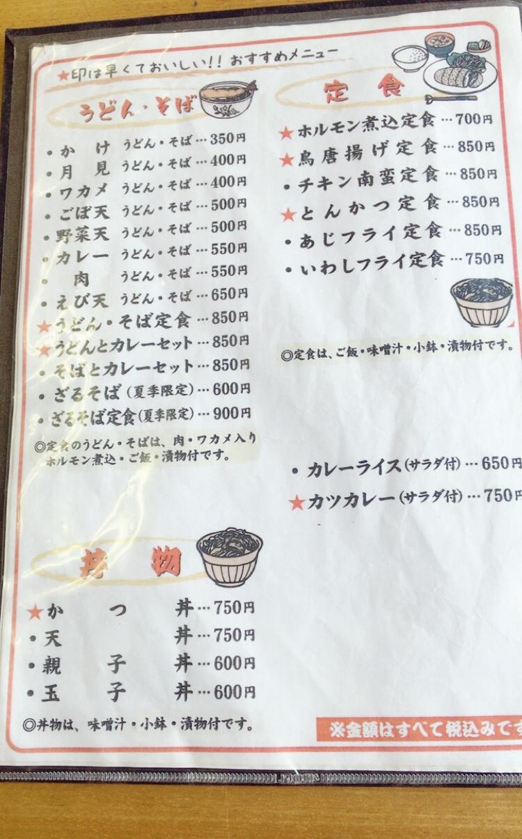 なぽれおん食堂メニュー1