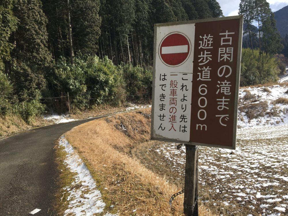 古閑の滝遊歩道案内看板