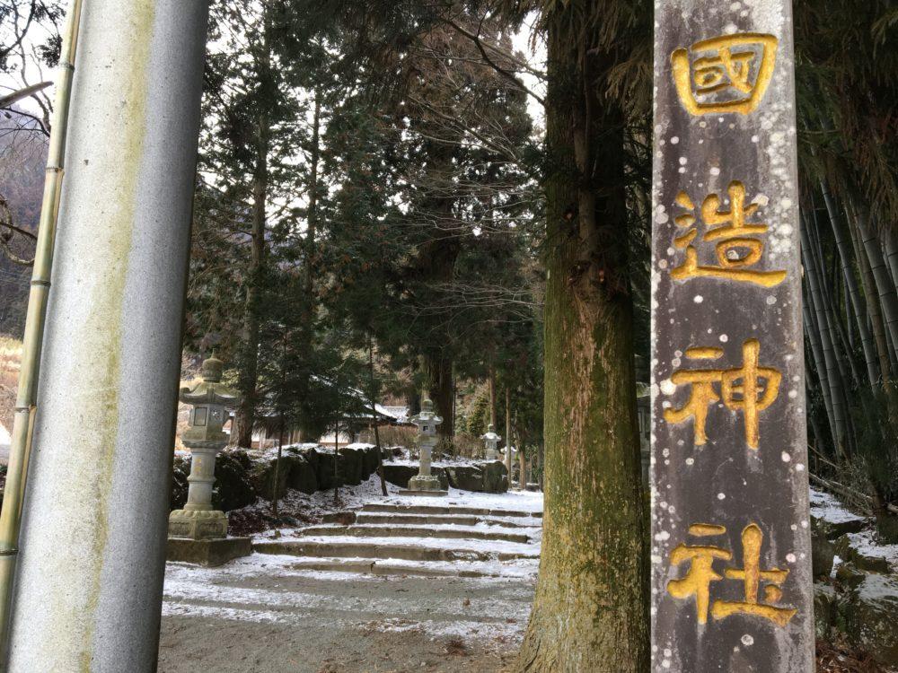 国造神社の石碑