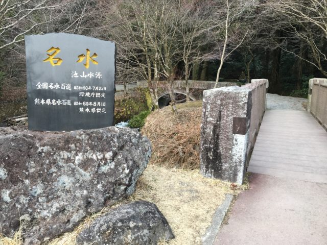池山水源の記念碑