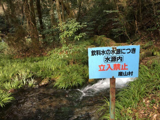 池山水源の注意書き
