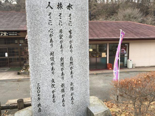 池山水源の石碑